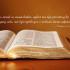 Mají křesťané soudit? Bible říká, že ano!